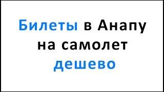 видео Авиабилеты Москва — Улан-Удэ: цена, расписание, как добраться
