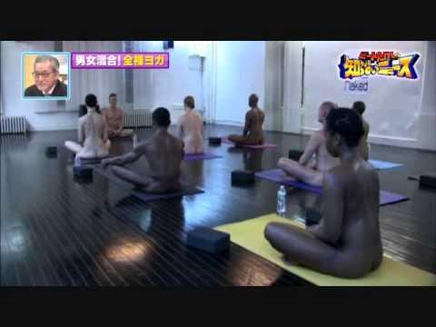 【驚愕マル秘映像】 男女混合の恥ずかしい全裸ヨガ教室!!!