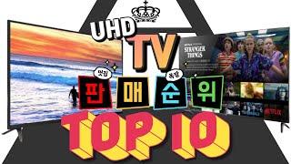 2020년 UHD TV 가성비 제품 TOP 10 비교 …