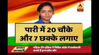Jan Man: Harmanpreet Kaur scores 171 runs in just 115 balls; helps India reach World Cup s