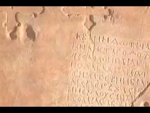 993г Надпис на цар Самуил от Преспа●Inscription of Tsar Samuil in Prespa