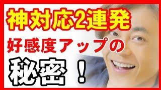 """【神対応】氷川きよし、好感度アップの秘密!""""神対応""""2連発 ◇演歌歌手・..."""