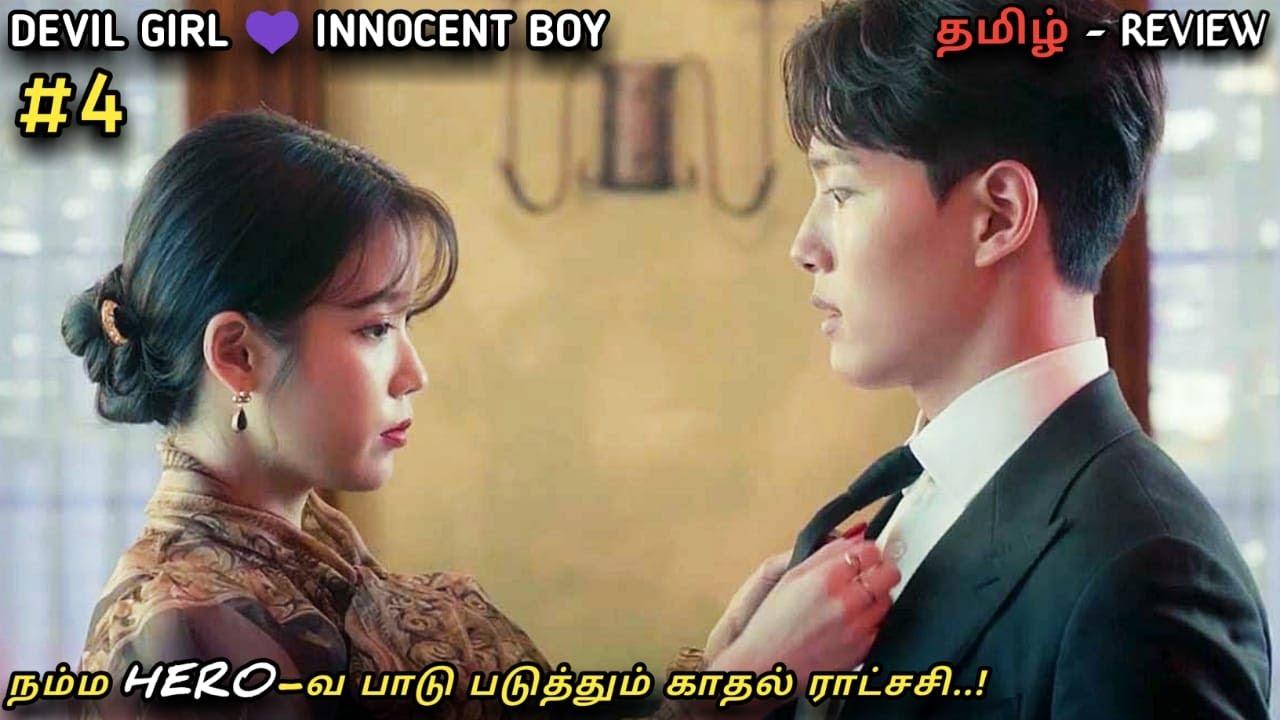 """DEVIL girl loves INNOCENT boy  """"காதல் ராட்சசியின் கதை..!"""" PART-4  explained  MXT Reviews  MXT Tamil"""