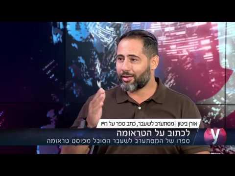 """אורן אור ביטון ב-Ynet Live 5.7.17 מתראיין על ספרו """"חבית נפץ"""""""