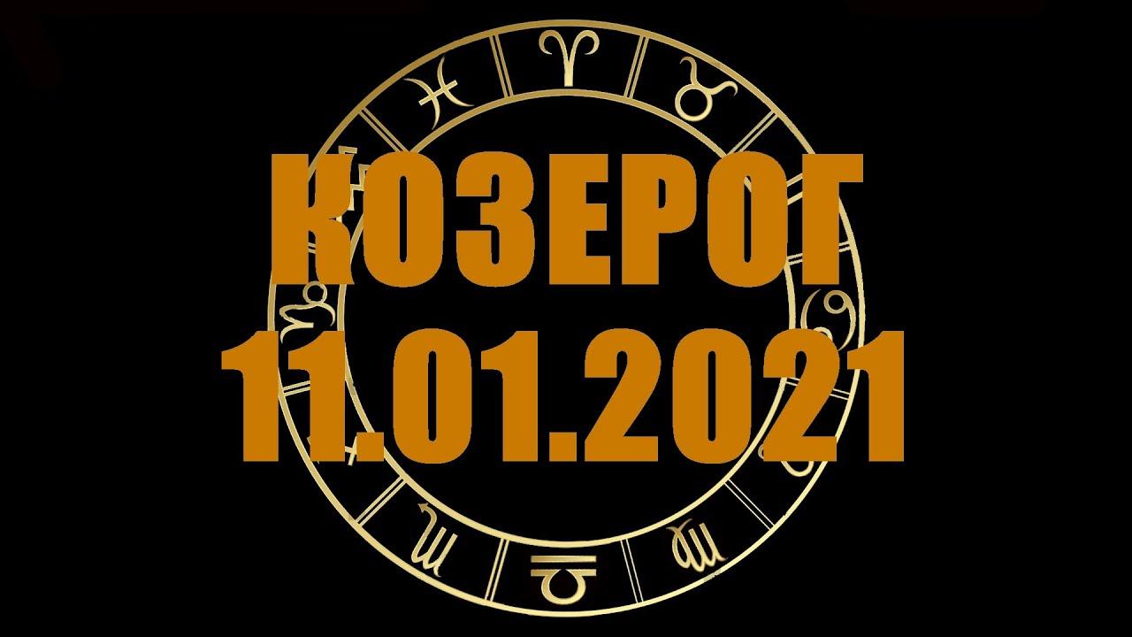 Гороскоп на 11.01.2021 КОЗЕРОГ