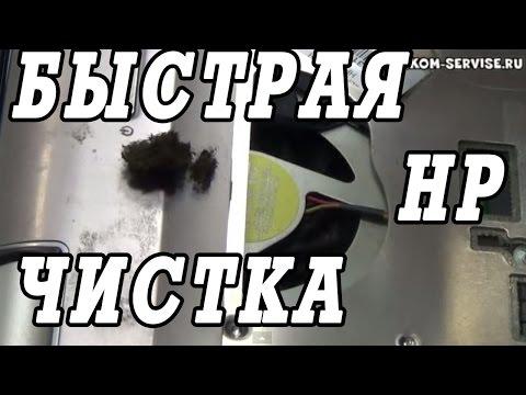 Как почистить ноутбук hp pavilion dv6 от пыли самостоятельно видео