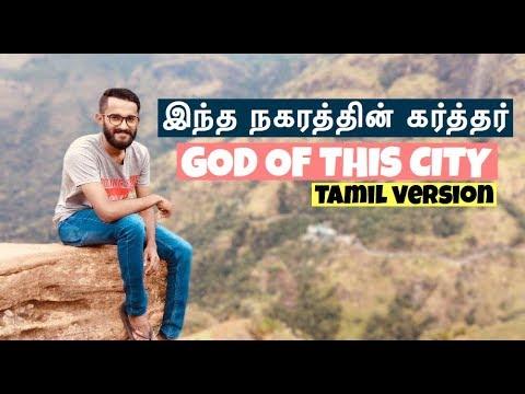 Chris Tomlin - God of this City | Tamil Version - Jeby Israel - இந்த நகரத்தின் கர்த்தர்