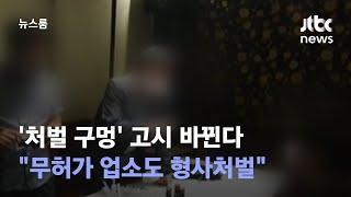 """""""무허가 업소도 형사처벌""""…서울시, …"""