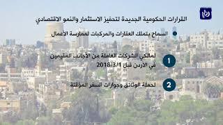 القرارات الحكومية الجديدة لتشجيع الاستثمار - (13-3-2018)