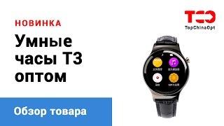 Умные часы T3 - обзор