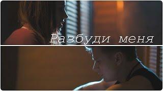 Алена и Макс - Разбуди меня. Корабль 1, 2 сезон. Лучшие моменты  HD