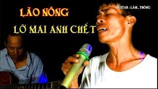 SO LO  / siêu phẩm của Lão Nông bolero Cần thơ và guitar Lâm Thông/Lỡ Mai Anh Chết bài của chế linh