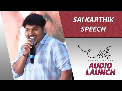 Sai Karthik Speech - Lover Audio Launch - Raj Tarun, Riddhi Kumar | Anish Krishna | Dil Raju