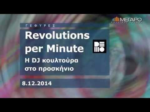 8/12 Revolutions per Minute στο Μέγαρο