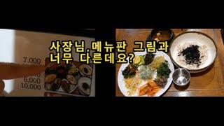 이렇게 욕나오는 천안 음식점은 두번째네요.천안 '풍물소…