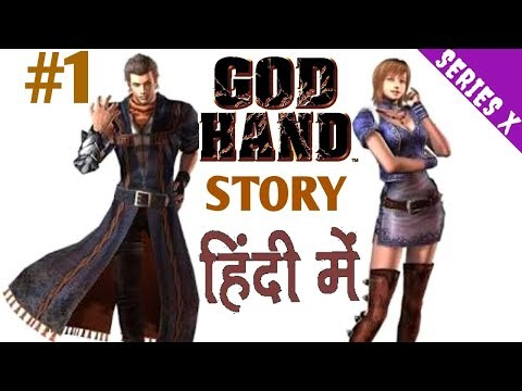 God Hand Story In Hindi Part 1 | #1