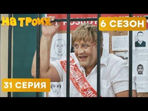 БУЙНЫЙ ВЫПУСКНИК 2019 - На троих - 6 СЕЗОН - 31 серия