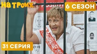 БУЙНЫЙ ВЫПУСКНИК 2019 - На троих - 6 СЕЗОН - 31 эпизод