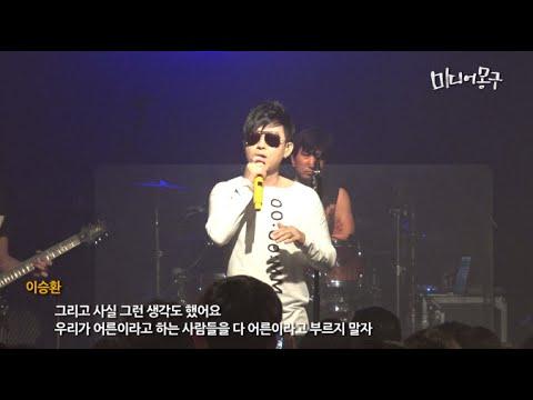 이승환, 주진우, 강풀, 역사교과서 국정화 반대 콘서트 현장