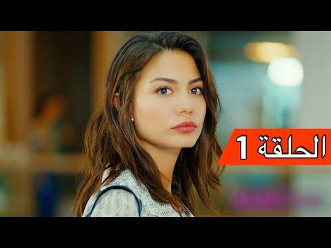 الطائر المبكرالحلقة 1 Erkenci Kuş
