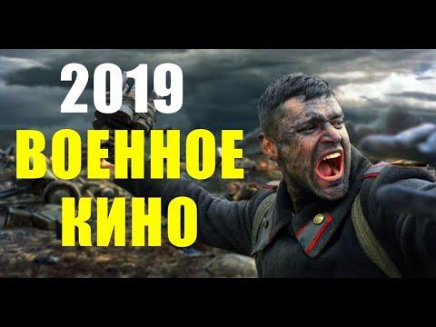 ВЕРА во время войны - выстоит??? - военно-исторический фильм 2019 - смотреть онлайн -  кино - онлайн