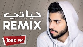 محمد الشحي -  حياتي (ريمكس دي جي أصيل )   2017