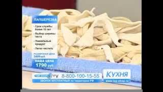 Обзор лапшерезки от TV-SHOP(Купить лапшерезку по супер-цене http://lapsherezka.v-ruki.ru/ Wellberg 7481WB - это машинка для нарезки лапши. Она раскатает..., 2015-02-20T06:54:00.000Z)