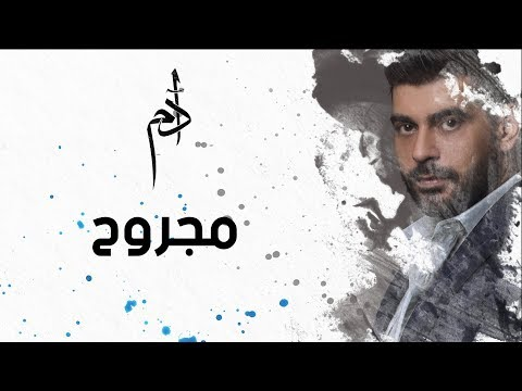 Adam - Majrou7 (Official Lyric Video) | أدم - مجروح