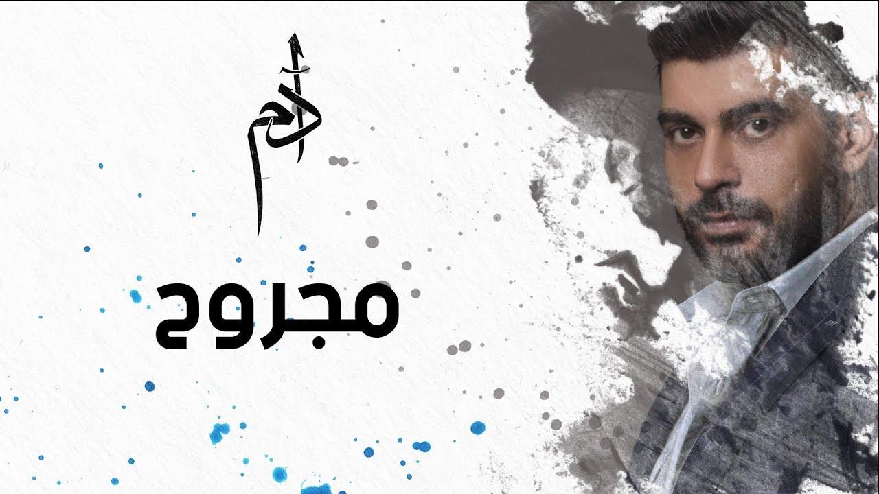 Adam - Majrou7 (Official Lyric Video) | أدم - مجروح