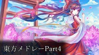Download lagu 【作業用東方vocalメドレーPart4】神曲東方147曲メドレー