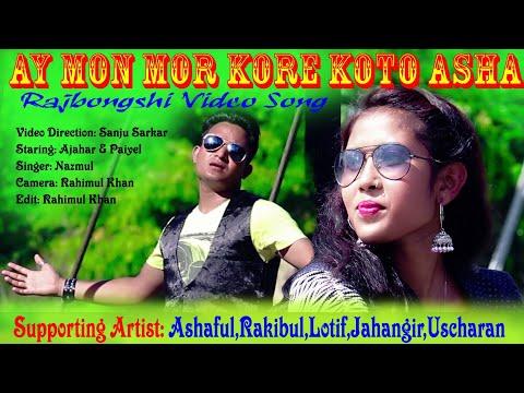 New Rajbongshi Video Song  Ai Mon Mor