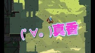 【嬌兔精華】We back - 6/16 PC Jump King