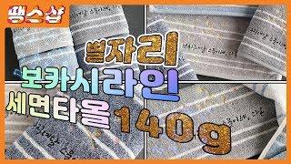 [땡스샵 답례품 리뷰] 별자리 보카시 라인 세면타올 1…