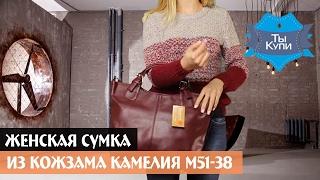 Женская сумка-корзина из кожзама Камелия М51-38 купить в Украине. Обзор