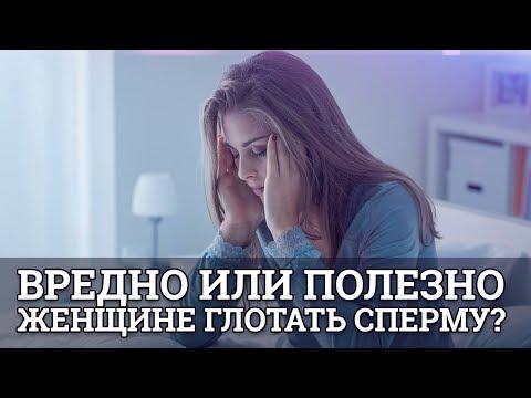 ВРЕДНО ИЛИ ПОЛЕЗНО ЖЕНЩИНЕ ГЛОТАТЬ СПЕРМУ || Юрий Прокопенко 18+