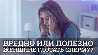 Вредно или полезно женщине глотать сперму? || Юрий Прокопенко 18