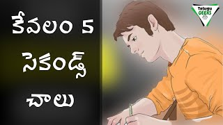 The best way to stay motivated |The LOCUS Rule | 5 Second rule |book summary  In Telugu