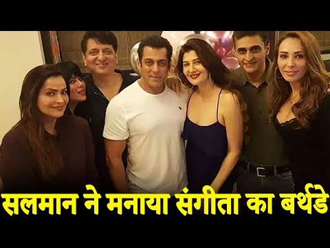 Salman Khan Celebrates Ex-Girlfriend Sangeeta Bijlani's Birthday With Iulia Vantur And Friends Mp3