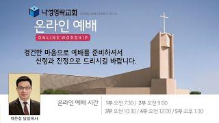 """[Live] 2020-07-12 주일 예배 """"너희를 위하여 싸우시니라"""" 박은성 목사"""
