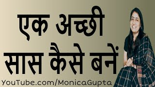 How to Be a Good Mother in Law - एक अच्छी सास कैसे बनें - Saas Bahu Relationship - Monica Gupta