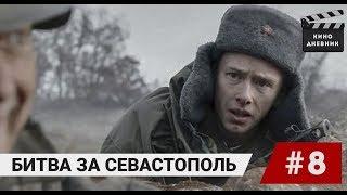 Битва за Севастополь. Кино дневник ( 8 выпуск ) Артем Мельничук