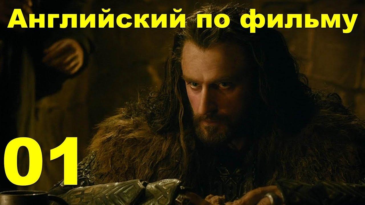 Английский по фильму - Хоббит - Пустошь Смауга - 01 (текст ...
