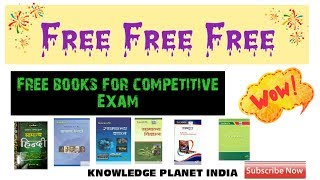 FREE BOOKS FOR ALL COMPETETIVE EXAM 2018// LUCENT BOOKS FREE BOOKS PDF //