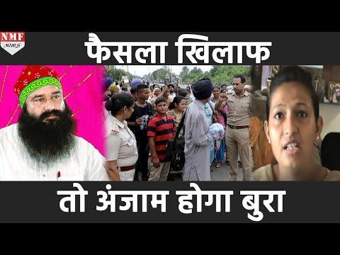Ram Rahim के भक्तों की धमकी सुनकर डर गई Haryana की सरकार