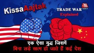 क्या होती है ट्रेड वॉर | Trade War Explained