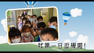 Publication Date: 2020-10-29 | Video Title: 2020-2021年 保良局錦泰小學 小一新生日