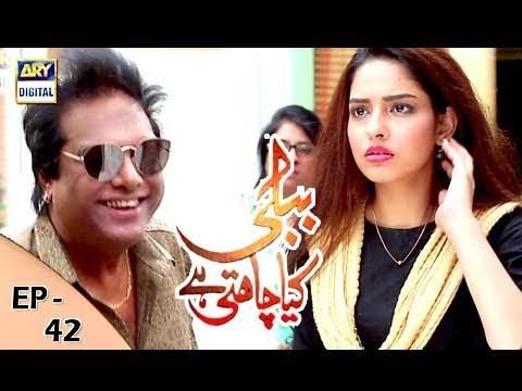 Bubbly Kya Chahti Hai - Episode 42 - 9th January 2018 - ARY Digital Drama