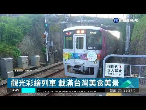 彩繪列車行銷台 日宣傳滿1周年
