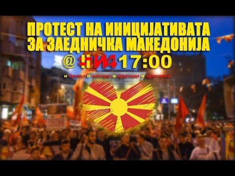 Протест на иницијативата ЗА ЗАЕДНИЧКА МАКЕДОНИЈА (31.03.2017)