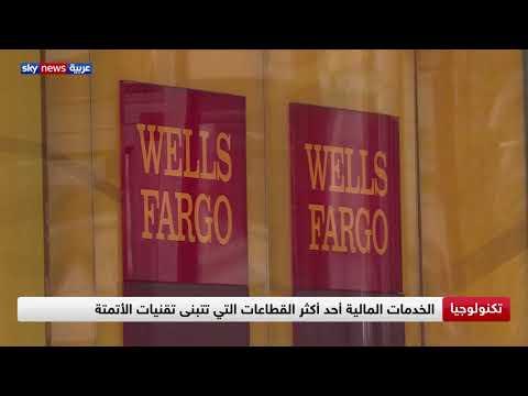ويلو فارغو: الروبوت يلغي 200 ألف وظيفة في البنوك الأميركية  - 16:56-2019 / 10 / 17